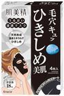 【年中大促】 嘉娜宝肌美精黑面膜收缩毛孔保湿细致黑色