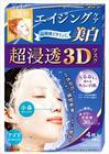 嘉娜宝肌美精立体3D超浸透补水美白面膜 4枚(蓝)