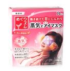 KAO花王 蒸汽眼罩眼膜 14片装 (无香型)